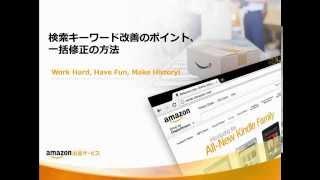 検索キーワード改善のポイント、一括修正の方法(Amazon出品サービス)