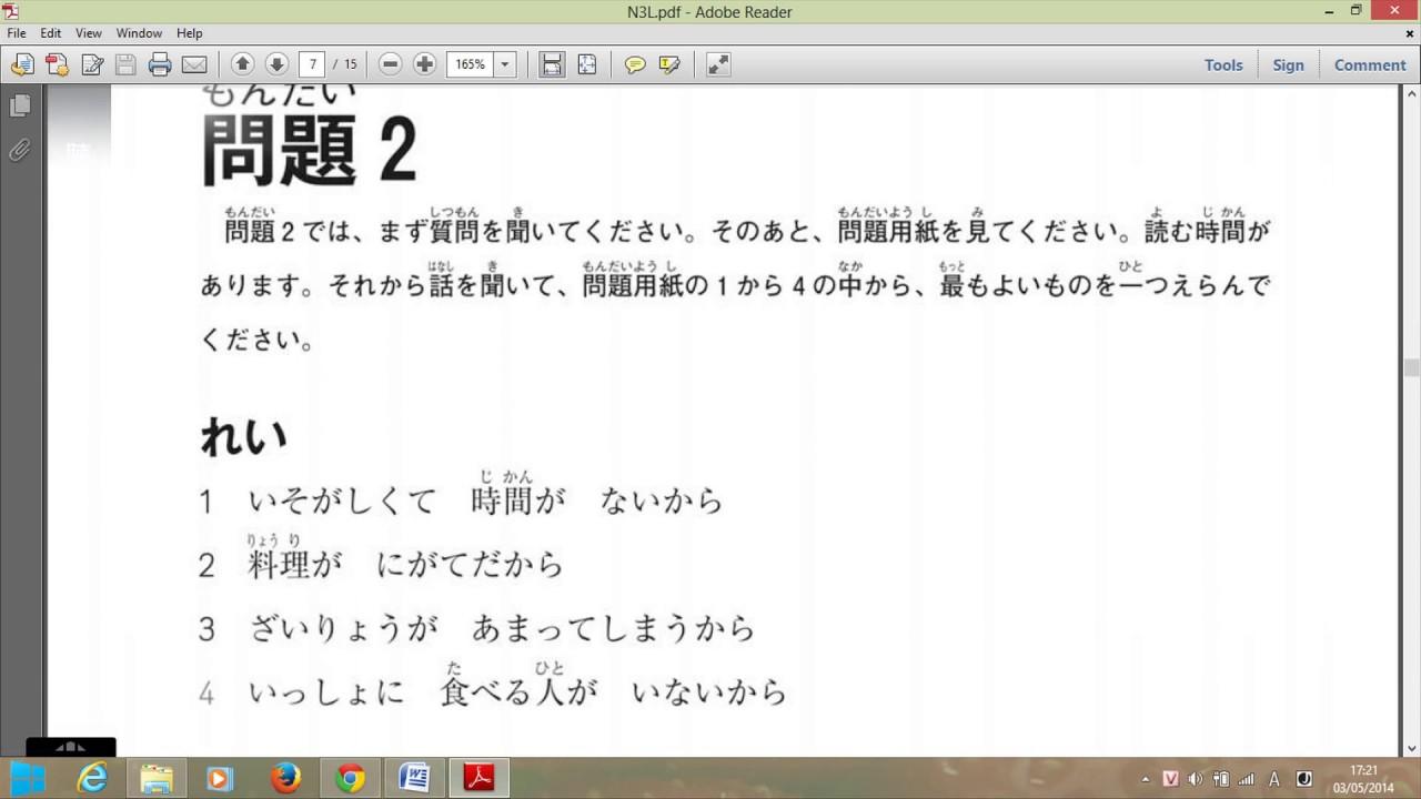 Listening JLPT N3 日本語能力試験 聴解 2012 With Answer