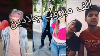تيك توك فيدوهات نور مار وأحمد بيسان إسماعيل و الأتراك الجلادين tik tok