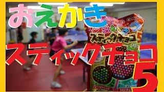 2015年10月19日より発売中のお菓子『おえかきスティックチョコ5 卓球ス...