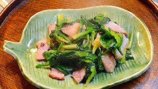 ほうれん草とベーコンのソテーの作り方  How to make saute of bacon and  spinach