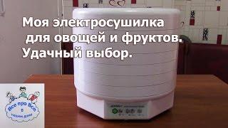 видео Электросушилка для овощей и фруктов