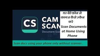 घर बैठे फ़ोन से कागज कैसे स्कैन करे | How to Scan Documents at Home Using Phone
