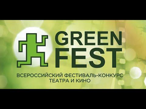 II Всероссийский фестиваль-конкурс театра и кино «GREEN FEST 2019»