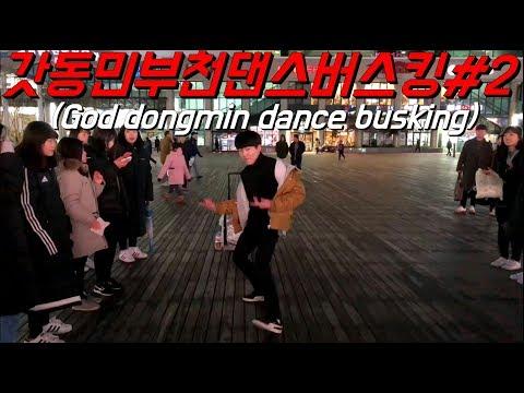 갓동민부천댄스버스킹#2(God dongmin dance busking)  갓동민,황동�1210