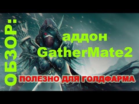 Gathermate2 8 2, 1 13 2, 7 3 5, 3 3 5 * Скачать аддон 2 4 3