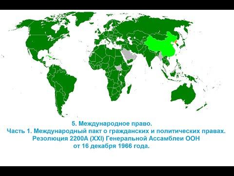 """5. Международное право. Часть 1. """"Международный пакт о гражданских и политических правах"""". 1966 года"""