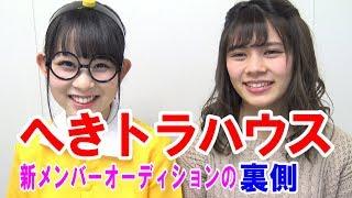 【暴露】『へきトラハウス新メンバーオーディション』について【めめ、KissBee事務所を辞める!?】