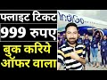 Indigo Airlines Offers Flight Tickets Booking Starting From 999 Rupees Latest Indigo Sale 2020