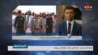 اللجنة الأمنية بمأرب : الخلية التي هاجمت نقاط الأمن حوثية