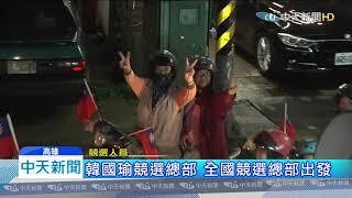 20200107中天新聞 「貪食蛇」高雄再現 破千輛汽機車 接力挺韓