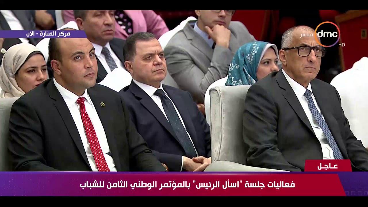 dmc:تغطية خاصة - الرئيس السيسي : متقلقوش لأننا احنا رايحين لوعي وهنكتسبه بالممارسة