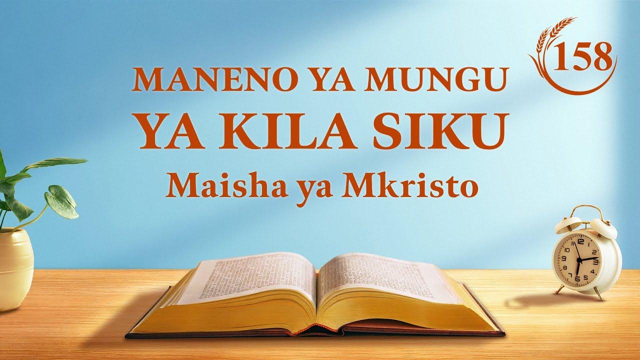 Maneno ya Mungu ya Kila Siku | Kazi ya Mungu na Utendaji wa Mwanadamu | Dondoo 158