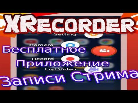 XRecorder лучшее приложение для стрима с телефона. - YouTube