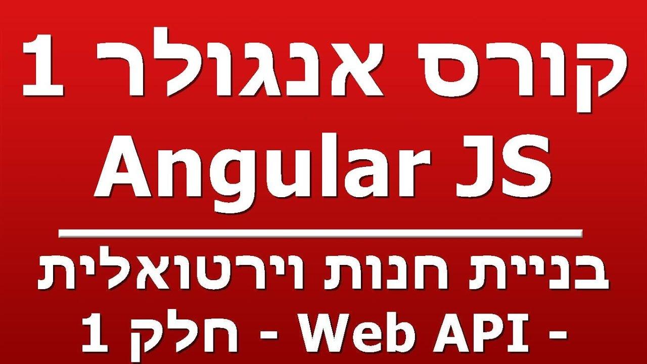 בניית חנות וירטואלית - Web API - חלק 1