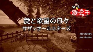 【カラオケ】愛と欲望の日々/サザンオールスターズ