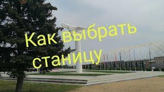 Фото Как выбрать станицу в Краснодарском крае личный опыт