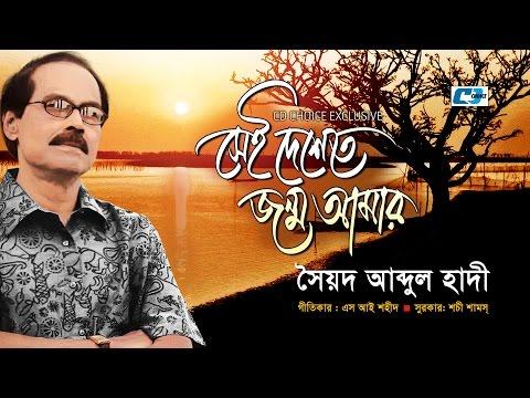 Shei Deshe Te Jonmo Amar | Syed Abdul Hadi | Lyrical Video | Desher Gaan | Full HD