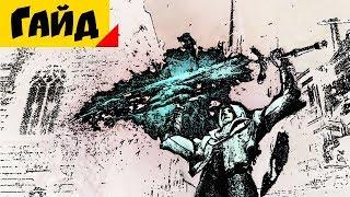 Bloodborne - Тайный Мастер [Билд через Аркану]