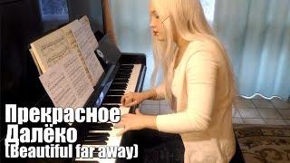 Прекрасное Далеко (Beautiful far away) Евгений Крылатов - Piano cover