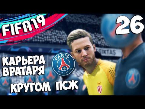 FIFA 19 КАРЬЕРА ЗА ВРАТАРЯ МОНАКО ПСЖ ХОЧЕТ ТРАНСФЕР ЗИМИНА #26