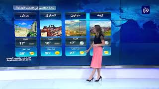 النشرة الجوية الأردنية من رؤيا 21-9-2019 | Jordan Weather