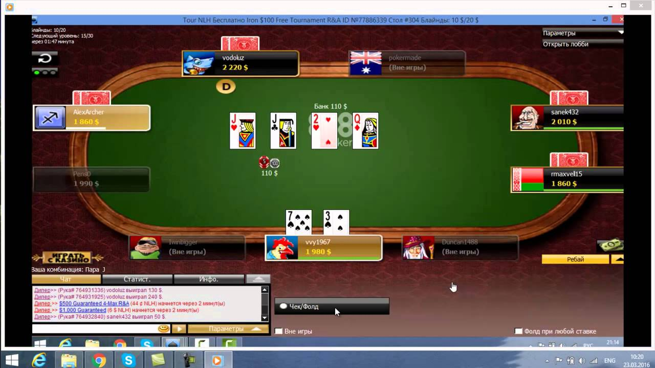 Онлайн покер инфо правила игры в покер скачать игру покер в троицке ролевая игра стимпанк
