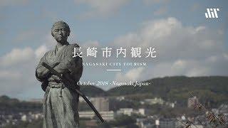 長崎市内観光 NAGASAKI TOURISM 2018 - Nagasaki,Japan - [4K]