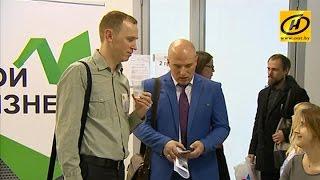 «Мой бизнес» возвращается  в Минске прошёл масштабный смотр будущих участников