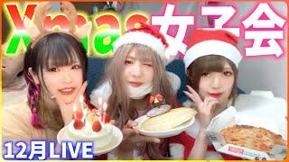 【#17】クリスマスイブだからみんなでパーティーしようよ!!!【生配信】
