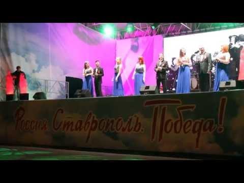 День Победы. Ставрополь. Праздничный концерт.Крепостная гора. 9 мая 2016 года.