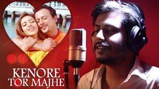Kenore Tor Majhe | Sweetheart (2016) | Studio Version By Ahmmed Humayun | Mim | Riaz