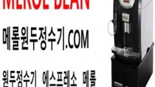 메롤원두정수기 광고 KBS뉴스  MBC뉴스 SBS뉴스 …