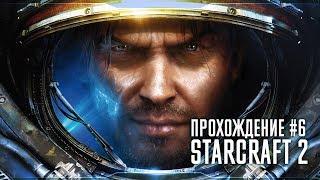 STARCRAFT 2 - Сюжетные миссии терран #6