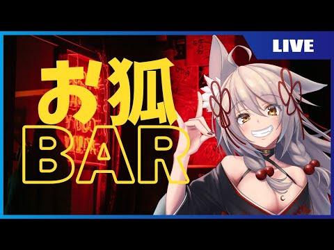 お狐BAR緋月 開店 10月24日