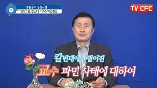 """[정론직설] 서울행정법원, """"칼빈대 Y 교수 …"""