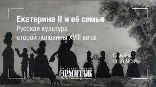 Hermitage Online. Екатерина II и её семья. Русская культура второй половины XVIII века