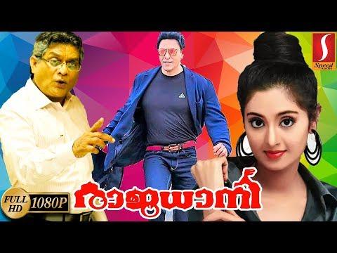 Super Hit Malayalam Movie Comedy | Full Action Movie | Evergreen Malayalam Comedy | New Upload