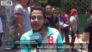 مصر العربية | طلاب ثانوى الدقى عن امتحان الجيولوجيا: فى مستوى الطالب المتوسط