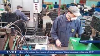 На Тюменский аккумуляторный завод за три года трудоустроились 244 человека(В Тюменской области снизился уровень безработицы. При этом показатели региона лучше и окружных, и общеросс..., 2016-11-28T11:53:34.000Z)