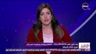 الأخبار - بعد قليل على dmc sports ... الأهلي يواجه بيدفيست في إياب دوري أبطال إفريقيا