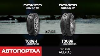 Обзоp летних шин Nokian Hakka Blue SUV и Nokian Hakka Black SUV(Накануне нового сезона АвтоПортал побывал в Финляндии, где компания Nokian Tyres представила журналистам летние..., 2015-03-13T15:09:18.000Z)