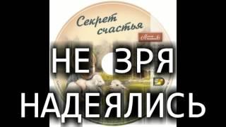 Детский рассказ ''НЕ ЗРЯ НАДЕЯЛИСЬ'' МСЦ ЕХБ (Благотворительный фонд ''Дом Тепла'')