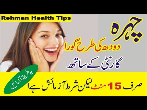beauty tips for fairness | beautiful in hindi | gharelo totkay | Rehman Health Tips in urdu