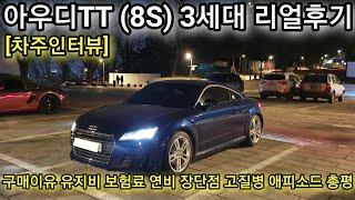 아우디 TT (8S) 쿠페 3세대 차주의 리얼 후기 &…