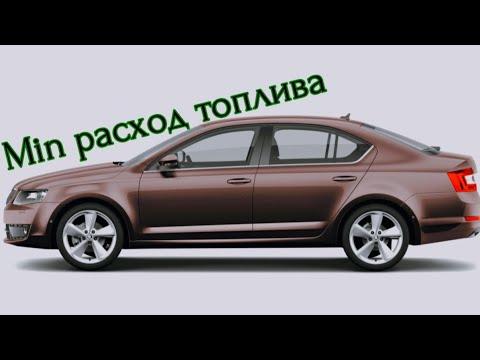 Skoda Octavia A7 - Минимальный расход топлива