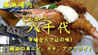 築地市場 【とんかつ八千代】の車エビ、カキ、アジフライ Fried Seafood of YACHIYO in Tsukiji Fish Market.【飯動画】