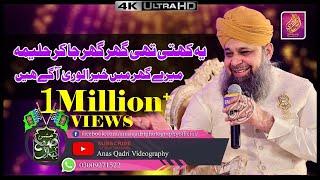 Yeh Kehti Thi Ghar Ghar Ja Ke Halima || Owais Raza Qadri 2019 New Hit Kalam