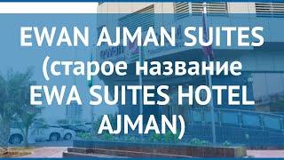 EWAN AJMAN SUITES (старое название EWA SUITES HOTEL AJMAN) 4* обзор
