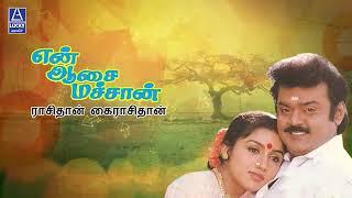 Raasithan Kai Raasithan HD video song download [1994]    En Aasai machan   Vijaykanth   Revathi   illayaraja